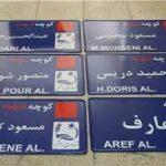 تبریز، شهری با خیابان های چند اسمی!/ تابلویی برای درج نام ۴۲۷ شهید!