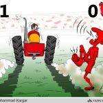 کارتون های ورزشی: خط و نشان تراکتور به حریفان!
