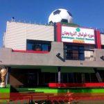 ساختمان جدید موزه فوتبال آذربایجان در تبریز افتتاح می شود + تصاویر