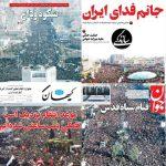 بازتاب وداع باشکوه مردم ایران با سردار سلیمانی در رسانه ها + تصاویر