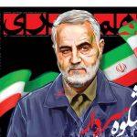 ادای احترام روزنامههای ایران به عروج سردار دلها + تصاویر
