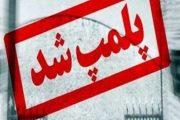 کشف 4.5 تن آرد احتکار شده در تبریز