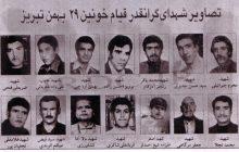 ۱۴ آلاله سرخ آذربایجان و چند تصویر کمتر دیده شده از قیام 29 بهمن تبریز + عکس