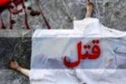 قتل زن جوان با اسلحه شکاری در قره آغاج تبریز
