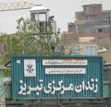 ۷۰ درصد زندانیان آذربایجانشرقی مجرم موادمخدر و سرقت هستند/ آمار نگران کننده از بازگشت دوباره زندانیان