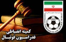 تراکتور تهدید کرد: پرونده رشید مظاهری روی میز مراجع بین المللی/ شائبه تبانی با استقلال