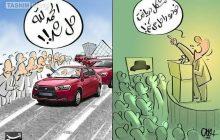 کارتون های روز: ترس جوانان از ازدواج، فاصله اجتماعی واقعی، نمایندگان مجلس و مشکل بازار خودرو!