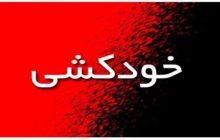 خودکشی نافرجام زن ۷۰ ساله در استخر ائل گلی تبریز