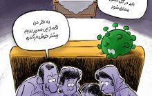 کارتون های روز: دلار ارزان، اولین تماس ایرانیها با ترامپ، حراج کرونا با 39 هزار تومان و مسافرت در دوران کرونا!