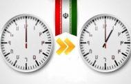 قانون تغییر ساعت رسمی کشور دوباره به کما رفت/ ساعت ها فروردین ۱۴۰۰ جلو کشیده نمی شود!