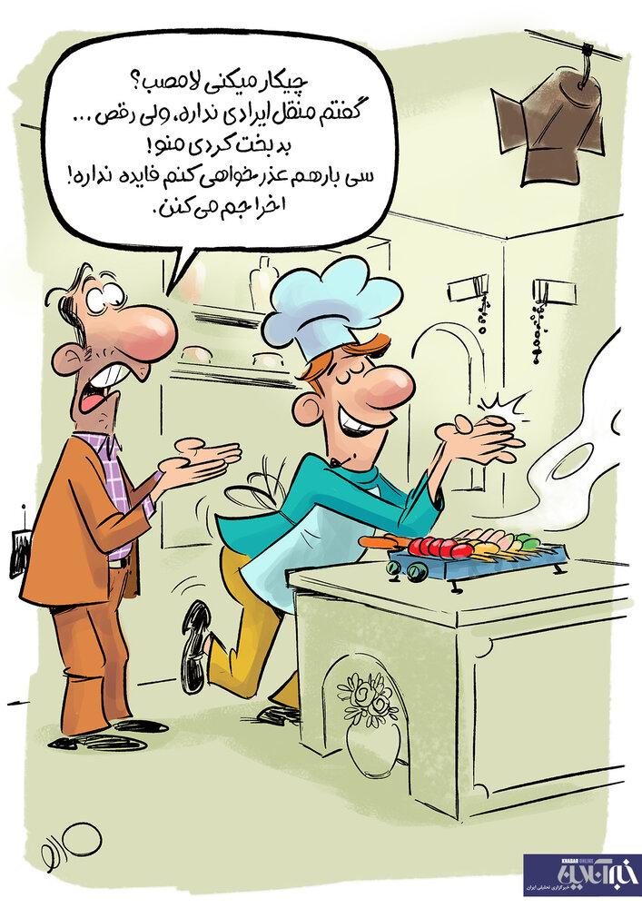 کارتون های روز: واکسن تقلبی کرونا، حذف کارتهای بانکی، تفاوت منقل و رقص در تلویزیون و درخواست یک موز!