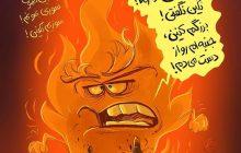 کارتون های روز: واکسن کرونا، گرانی مرغ، عیددیدنی و صدای چهارشنبه سوری!