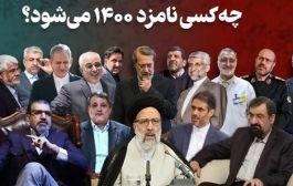 ۵۵ چهرهای که وارد کارزار ریاست جمهوری میشوند + جدول