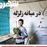 زلزله آذربایجان از نگاه روزنامه های ایران: در میانه زلزله+ عکس