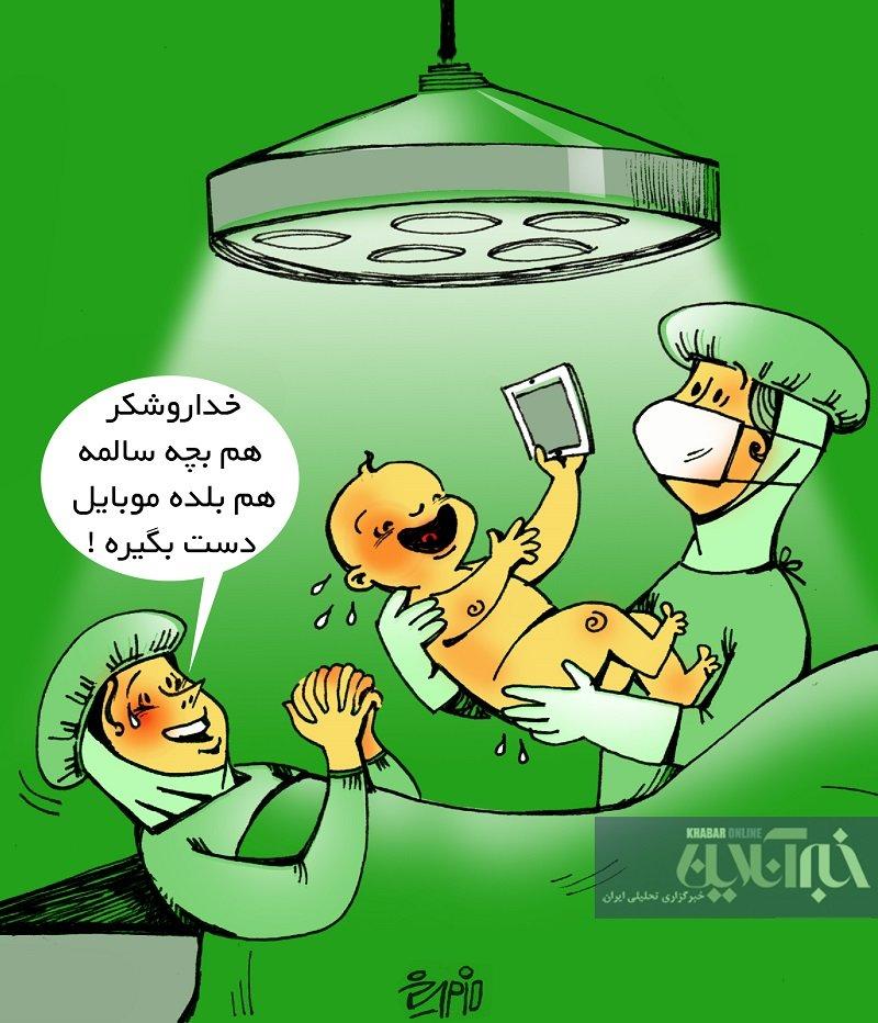 کارتون های روز: نوزادان موبایل به دست، ژن خوب پیتزاخوری، پاییز دلار، پس انداز ایرانی ها!