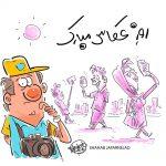 کارتون های روز: فاجعه کنکور، آخرین تصادف پراید، فارغالتحصیلان بیکار و روز جهانی ۸۰میلیون ایرانی!