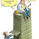 کارتون های روز: دزد ۲ درصدی، مالیات پزشکان، گرانی بنزین و درخواست ترامپ!
