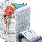 کارتون های روز: یارانه حق منه، عشق منه، خطر ریزش مدارس و دعا برای بنزین ارزان!