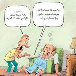 کارتون های روز: قطع یارانه ها، مرغهای معتاد، توپ ترکیه و شیرین کاری جدید پزشکان!