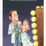 کارتون های روز: مالیات پزشکان، اینترنت مسدود شده و زخم گرانی بنزین!