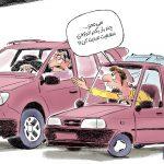 کارتون های روز: سهمیه بنزین، کولبرهای دوران انتخابات، هزینه رفتن به مجلس، آلودگی هوا و آنفلوآنزا!