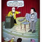 کارتون های روز: هوای آلوده و پرندگان، صندلی پزشکی ۵۰۰ میلیون تومانی ونکته دیدهشده از فوت دو کولبر نوجوان!