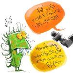 کارتون های روز: ادامه زندگی با تمام غصه ها، فایده فقیر بودن، رکوردشکنی دوباره ایرانی ها و ویروس کرونا به ایران نمی آید!