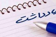 جولان روابط عمومی های نابلد در آذربایجان شرقی