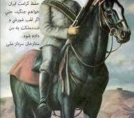 قهرمان آذربایجانی سردار ملی:خاک می خوریم، خاک نمی دهیم +تصاویر