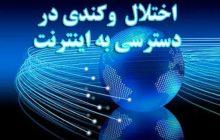 رتبه 28 آذربایجان شرقی از نظر کیفیت اینترنت!