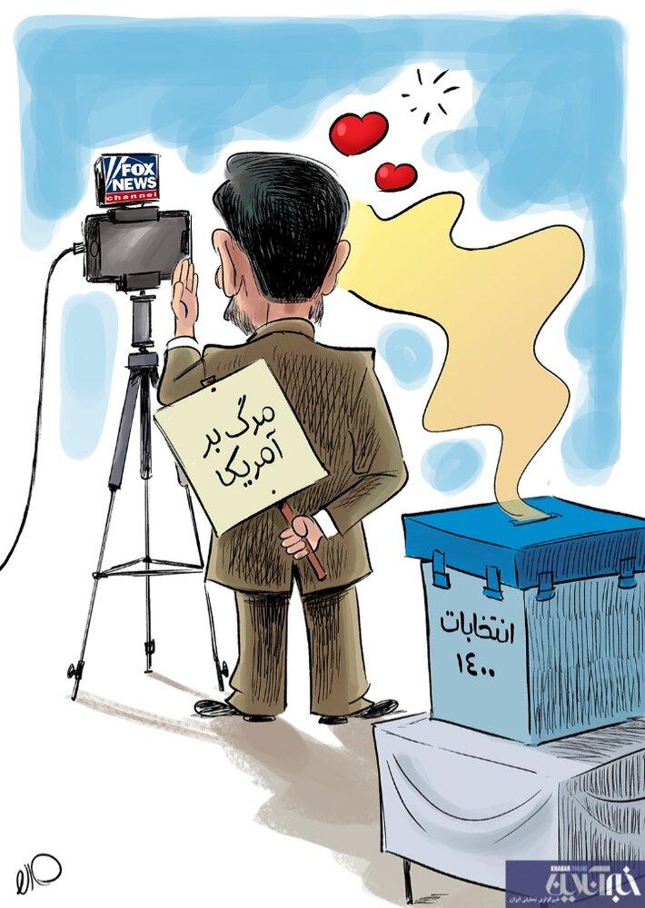 کارتون های روز: زمستان کرونایی، حباب موز و خیار، احمدی نژاد و انتخابات 1400 و میناوند و انصاریان!