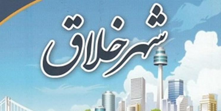 شهرهای خلاق ایران معرفی شدند: 7 شهر آذربایجان شرقی در بین شهرهای خلاق ایران
