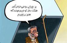 کارتون های روز: معجزه جدید احمدینژاد، مرغ سیاسی، وضعیت سیاه کرونایی، ماسک و آخربن وضعیت نان آوران!