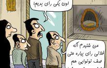 کارتون های روز: تنور داغ شایعات انتخاباتی، مزرعه بیت کوین، کرونا در حال کیش و مات و افزایش اجاره مسکن!