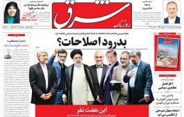 مروری بر روزنامه های امروز ایران: از کنایه های اصلاح طلبان تا رضایت نهانی اصولگرایان
