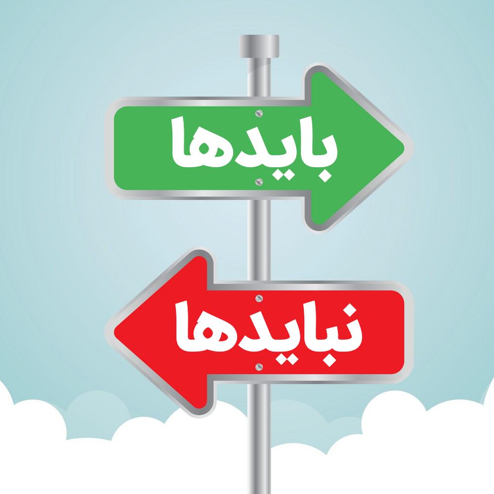 بایدها و نبایدهای مسئولان / اخبار دستوری، تیتر اول رسانه های استان!