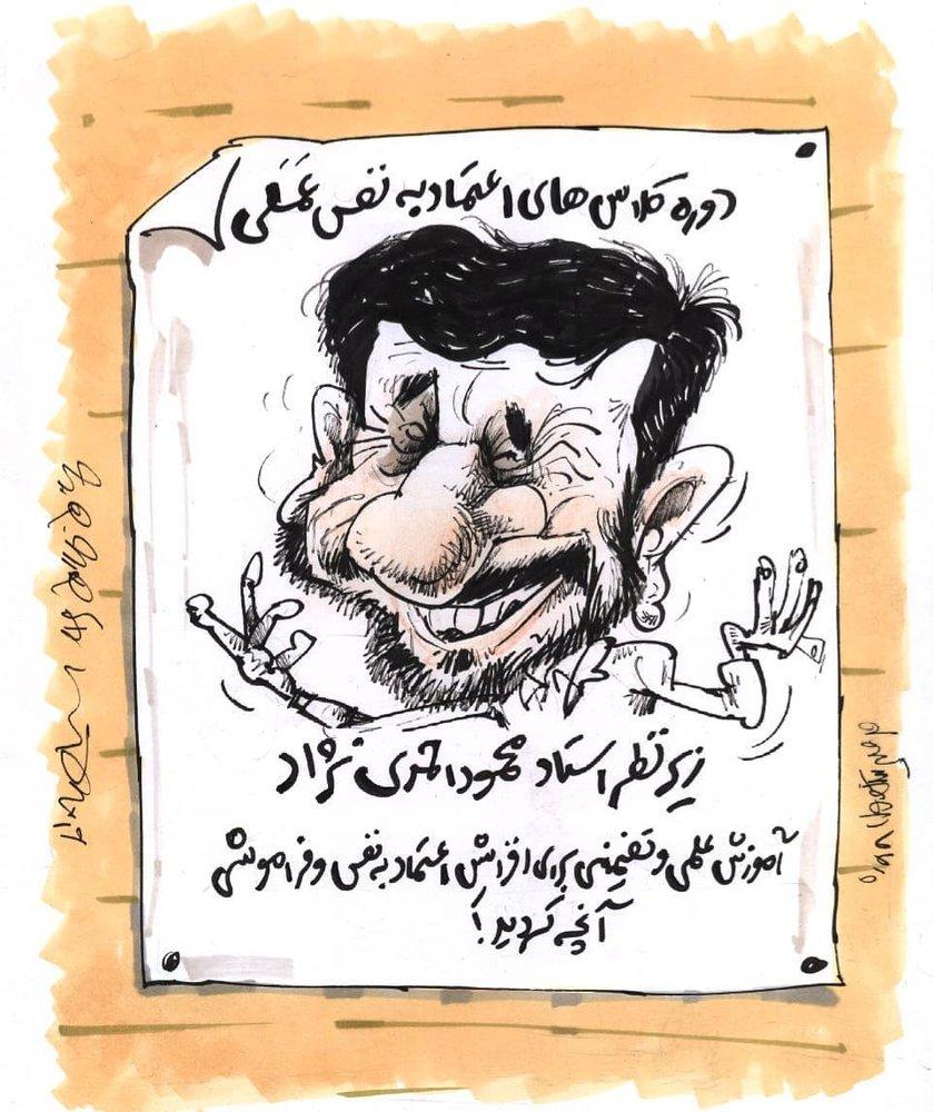 کارتون های روز: کودکان کار، دورههای تضمینی احمدینژاد و ثبت نام مدارس!