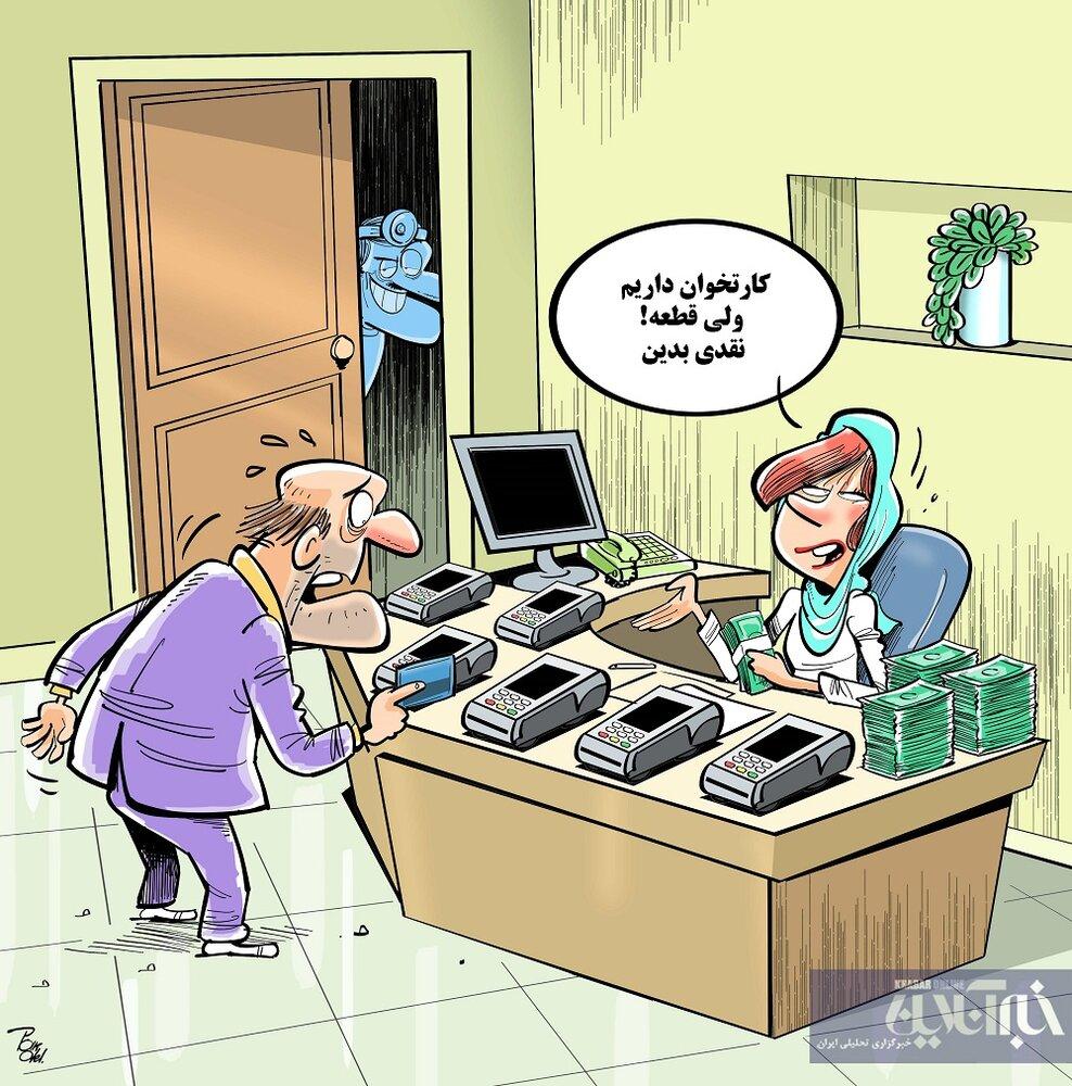 کارتون های روز: کارتخوان پزشکان، استفاده سلبریتیها از آمبولانس و سوغات جهانگیری!